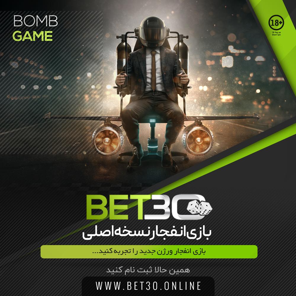 بازی-انفجار-سایت-بت۳۰