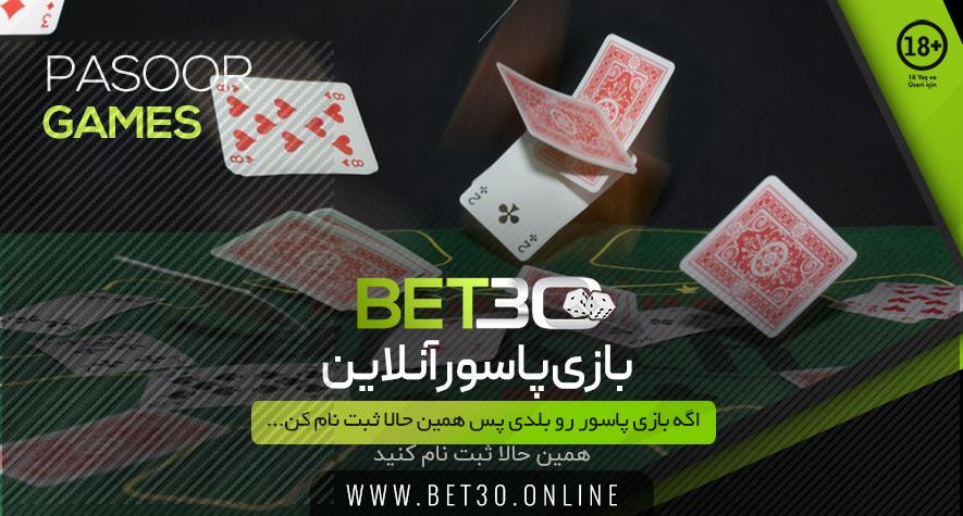معرفی-سایت-شرطبندی-بت۳۰